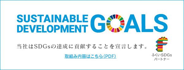 当社は、SDGsの達成に貢献することを宣言します。